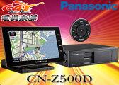 【2016年度版地図】Panasonicパナソニック7V型ワイドVGA地デジ内蔵電動開閉オンダッシュSDナビCN-Z500D