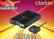 ●クラリオンClarionナビ連動アンテナ分離型ETCユニットETC015