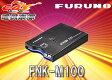 ●FURUNOフルノGPS付き発話型ETC2.0車載器FNK-M100(3年保証)DC12V/24V(一般用)