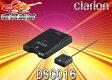 ●clarionクラリオンETC2.0情報(道路交通情報)が活用可能なMAX776/NX716用ETC2.0(DSRC)車載器DSC016