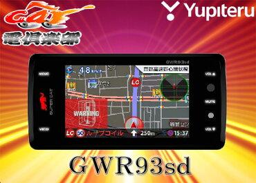 YUPITERUユピテルOBDII接続/準天頂衛星みちびき受信3.6型GPSレーダー探知機GWR93sd