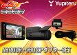 【送料無料】 YUPITERUユピテル3.0インチ液晶セパレート型GPSレーダー探知機+連動ドライブレコーダーセットA800DR+OBDIIアダプターOBD12-MIIIセット