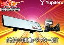 ●SUPER CATユピテル3.2型ミラータイプGPSレーダー探知機A520+ハイブリッド車用OBDIIアダプターOBD-HVTMセット