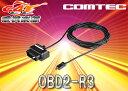 コムテックCOMTECレーダー探知機用OBDII接続アダプターOBD2-R3