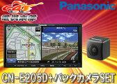 Panasonicパナソニック7型ワイドSSDナビCN-E205D+カメラCY-RC90KDセット