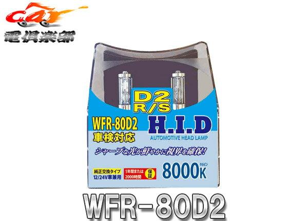 ライト・ランプ, ヘッドライト 5Wing-FiveWFR-80D2HID8000K(D 2RD2S)