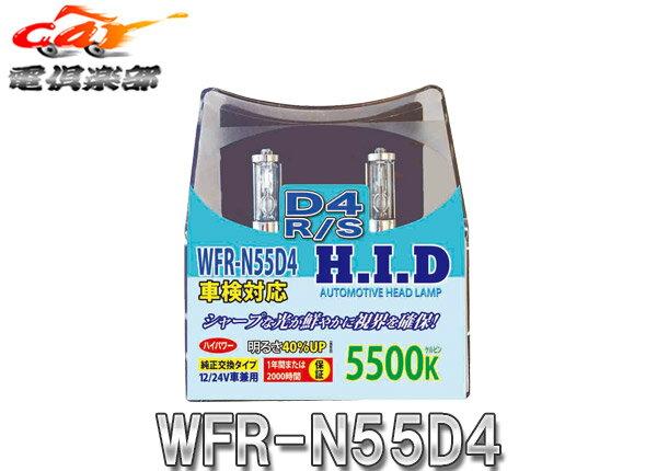 ライト・ランプ, ヘッドライト 5Wing-FiveWFR-N55D4HID5500K( D4RD4S)