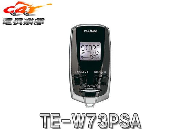 アクセサリー, リモコンエンジンスターター 5CARMATETE-W73PSA