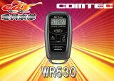 【送料無料】コムテックWR520後継BeTime双方向アンサーバック・3Dハイブリッドディスプレイ搭載リモコンエンジンスターターWR530