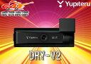 【送料無料】YUPITERU ユピテル1.5インチ液晶Gセンサー搭載ドライブレコーダーDRY-V2