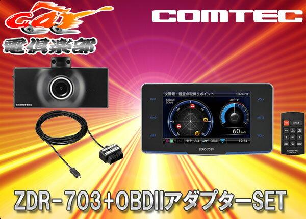 コムテック3.2インチ液晶GPSレーダー探知機+ドライブレコーダー+相互通信ケーブルセットZDR-703+OBDIIアダプターOBD2-R2セット:car電倶楽部