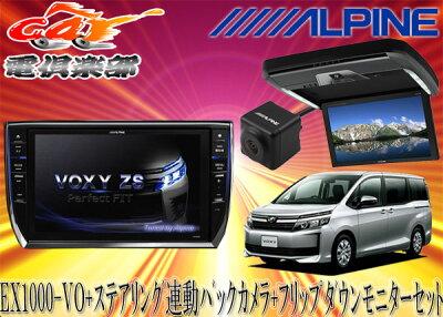 【受注生産】ALPINEアルパインEX1000-VO+PCH-RM4500BヴォクシーVOXY専用5点セット