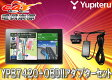 ●YUPITERUユピテル7V型OBDII対応ワンセグ内蔵ポータブルナビYPB7420+OBD12-FPLIIIセット