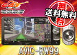 【送料無料】carrozzeriaカロッツェリア7型200mm地デジbluetooth内蔵SD楽ナビAVIC-RW99(AVIC-RW900/AVIC-RW09をお考えの方へ)