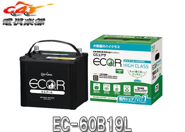 バッテリー, バッテリー本体 5GSECO.R()EC-60B19L