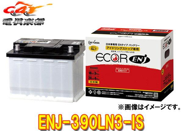 バッテリー, バッテリー本体 5GSECO.R()ENJ-390LN3-ISEN