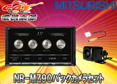 ●MITSUBISHI三菱ミツビシ7型DIATONEナビNR-MZ90+バックカメラBC-100+LE-40BC