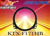 ALPINEアルパインスバル車向け高剛性アルミダイキャスト採用ハイブリッドインナーバッフルKTX-F171HB