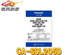 パナソニックCA-SDL205DストラーダナビAS300/LS710・810/R300・500/S300/Z500/ZU500シリーズ用2020年度版地図SDHCメモリーカード