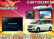 ●カロッツェリアcarrozzeriaステップワゴンRP系用AVIC-CE900ST-M+TVM-FW1020-S計6点セット
