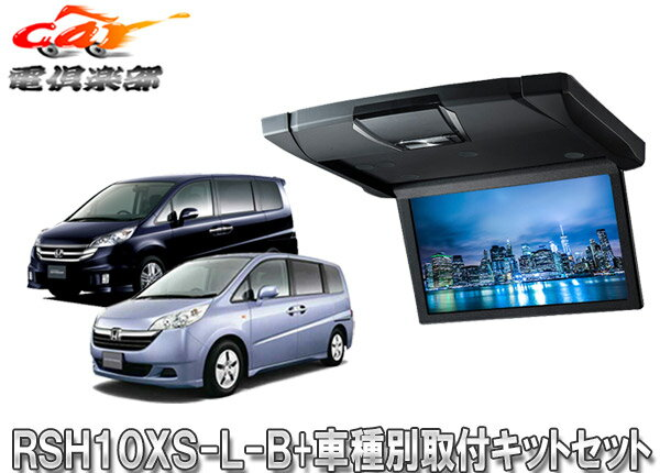 アルパインRSH10XS-L-B+KTX-H303VG薄型設計10.1型リアビジョン+ステップワゴン/ステップワゴンスパーダ(RG系)用取付キットセット画像