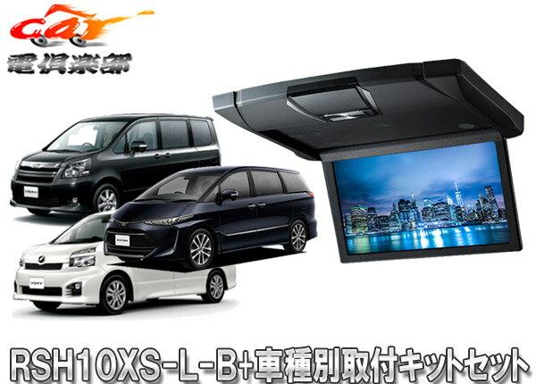 アルパインRSH10XS-L-B+KTX-Y1003K薄型設計10.1型リアビジョン+エスティマ(H19/6〜)/ヴォクシー・ノア(70系)用取付キットセット画像
