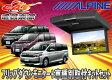【HDMI接続専用モデル】ALPINEアルパインRSH10S-L-B+KTX-Y1403Kノア/ヴォクシー/エスクァイア(80系)サンルーフ無車専用取付キットセット