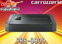 carrozzeriaカロッエリアPRS-D800ハイレゾ対応250W×2chブリッジャブル小型パワーアンプ