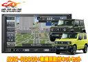 カロッツェリア9V型楽ナビAVIC-RQ903+KLS-S901Dジムニー/ジムニーシエラ(H30/7〜)用取付キットセット