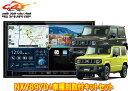 クラリオン高精細8型HDディスプレイ搭載ナビNXV897D+ジムニー/ジムニーシエラ(H30/7〜)専用取付キットセット