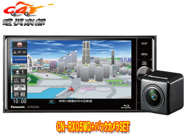 カーナビ・カーエレクトロニクス, オーディオ一体型ナビ 5CN-RX05WDCY-RC100KD7V200mmB lu-raySD
