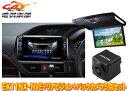 アルパインEX11NX-NVE+RSH10XS-R-B+HCE-C1000D-NVEエスクァイア(サンルーフ無)専用ビッグX11+リアビジョン+バックカメラ計5點セット