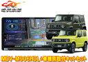 KENWOODケンウッド9V型彩速ナビMDV-M906HDL+TBX-S002ジムニー(JB64W型)/ジムニーシエラ(JB74W型)用取付キットセット