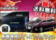●エスクァイア専用AVIC-CE900ES+ND-BC8II+RD-C200セット