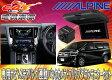 【受注生産】ALPINEアルパインEX11V-VE-B+RXH12X-L-Bヴェルファイア30系専用5点セット