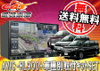 ●carrozzeriaカロッツェリアAVIC-RL900+KLS-Y803Dノア/ヴォクシー/エスクァイア(80系)専用取付キットセット