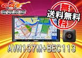 【送料無料】イクリプスAVN135M後継7型8GBワンセグ内蔵CD再生ステアリングリモコン対応シンプルナビAVN137M+バックカメラBEC113セット
