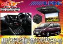 【受注生産】ALPINEアルパインEX11V-EQ+RSH10S-L-B+KTX-Y1403Kエスクァイア(サンルーフ無車)専用計5点セット