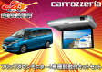●carrozzeriaカロッツェリアTVM-FW1020-S+KK-N102FDセレナC27専用取付キットSET