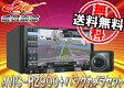 カロッツェリア7型楽ナビAVIC-RZ900+バックカメラND-BC8IIセット