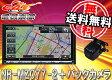 ●三菱ミツビシ2016年度版地図7型DVD再生Bluetooth内蔵VICSWIDE対応フルセグ地デジナビNR-MZ077-2+バックカメラセット