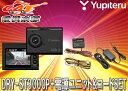 ユピテルGPS搭載ドライブレコーダーDRY-ST3000P+駐車記録対応電源ユニットOP-VMU01+電源コードOP-E755セット