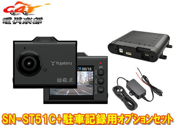 カーナビ・カーエレクトロニクス, ドライブレコーダー 5YUPITERUSN-ST51cOP-MB4000OP -E10602.03