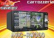 ●カロッツェリア7型200mmワンセグ内蔵DVD再生楽ナビAVIC-RW300