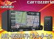 ●カロッツェリアBluetooth内蔵DVD再生ワンセグ楽ナビAVIC-RZ500