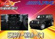 【受注生産】ALPINEアルパインJEEPジープ・ラングラー/アンリミテッド専用9型WXGAカーナビ ビッグX(バックカメラパッケージ)EX9V-WRA-C1