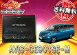 【予約販売】カロッツェリア10V型C27系セレナ専用サイバーナビAVIC-CE901SE-M