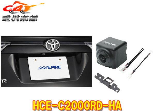 カーナビ・カーエレクトロニクス, バックカメラ 5ALPINE60HDRHCE-C2000RD-HA