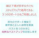 [補正下着]【メール便送料無料】【ELISIR】タムラ 補正下着 バストアップシェイパー 姿勢コンシャス TEQ03 Xタイプ ブラック 2