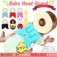 【送料無料】赤ちゃん 転倒防止 頭 ベビーヘルメット 出産祝い 女の子 男の子 リュック クッション 枕 セーフティー 保護 ガード 安全